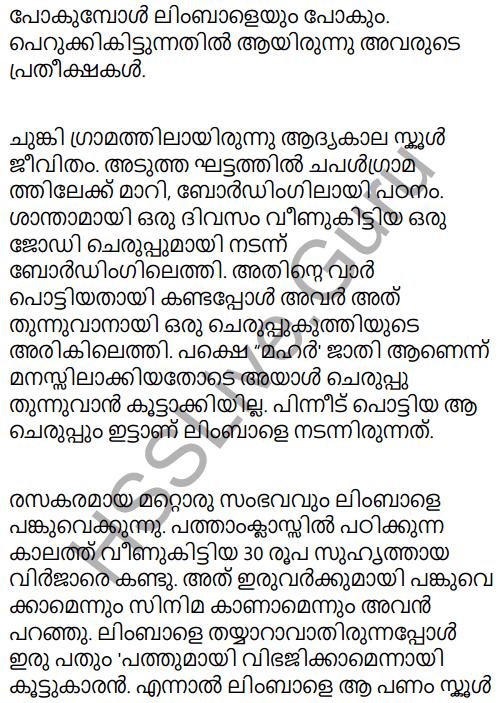 Kerala Padavali Malayalam Standard 10 Solutions Unit 4 Chapter 1 Akkarmashi 32