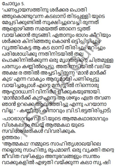 Kerala Padavali Malayalam Standard 10 Solutions Unit 4 Chapter 1 Akkarmashi 7