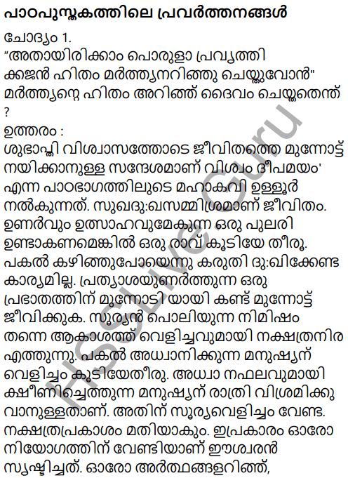 KeralaPadavali Malayalam Standard 9 Solutions Unit 3 Chapter 3 Vishwam Deepamayam 1