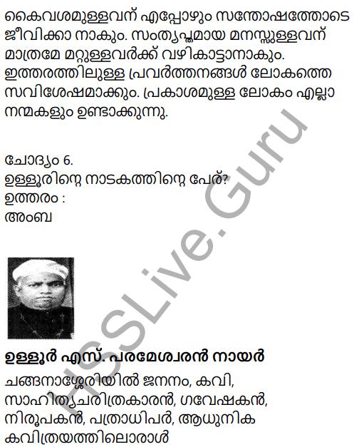 KeralaPadavali Malayalam Standard 9 Solutions Unit 3 Chapter 3 Vishwam Deepamayam 11