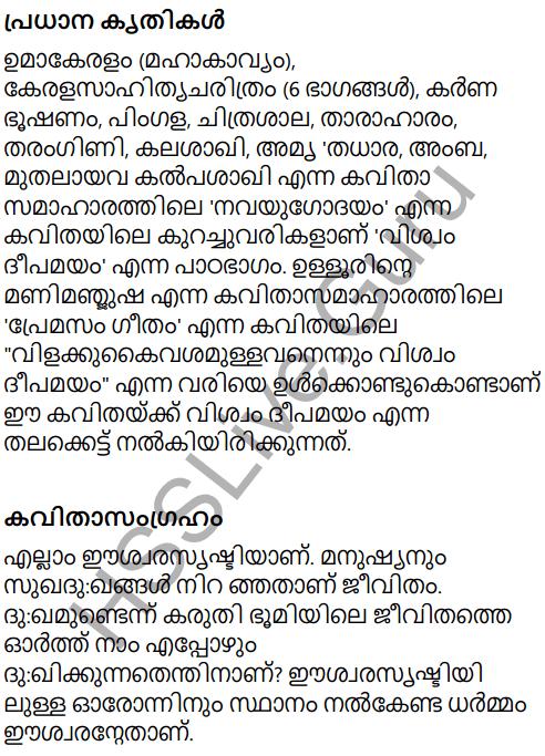 KeralaPadavali Malayalam Standard 9 Solutions Unit 3 Chapter 3 Vishwam Deepamayam 12