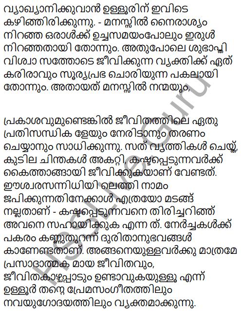 KeralaPadavali Malayalam Standard 9 Solutions Unit 3 Chapter 3 Vishwam Deepamayam 3
