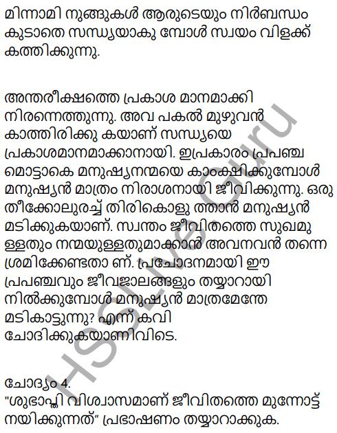 KeralaPadavali Malayalam Standard 9 Solutions Unit 3 Chapter 3 Vishwam Deepamayam 5