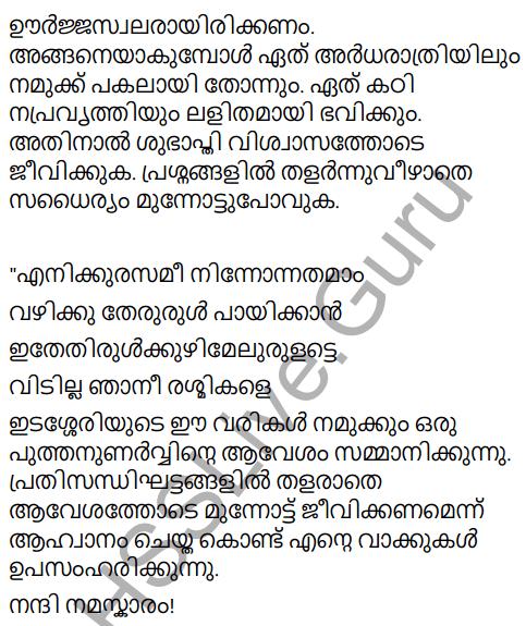KeralaPadavali Malayalam Standard 9 Solutions Unit 3 Chapter 3 Vishwam Deepamayam 8