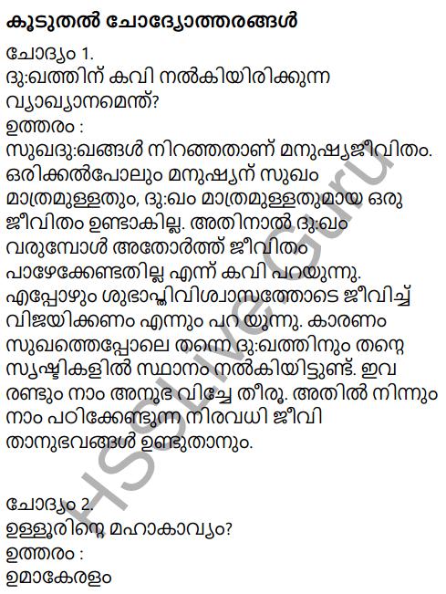 KeralaPadavali Malayalam Standard 9 Solutions Unit 3 Chapter 3 Vishwam Deepamayam 9