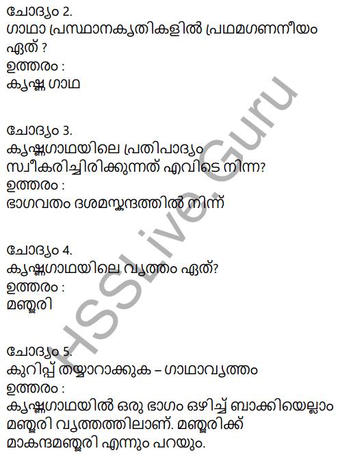 KeralaPadavali Malayalam Standard 9 Solutions Unit 5 Chapter 1 Ambadiyilekku 10