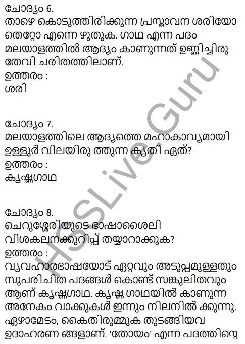 KeralaPadavali Malayalam Standard 9 Solutions Unit 5 Chapter 1 Ambadiyilekku 12