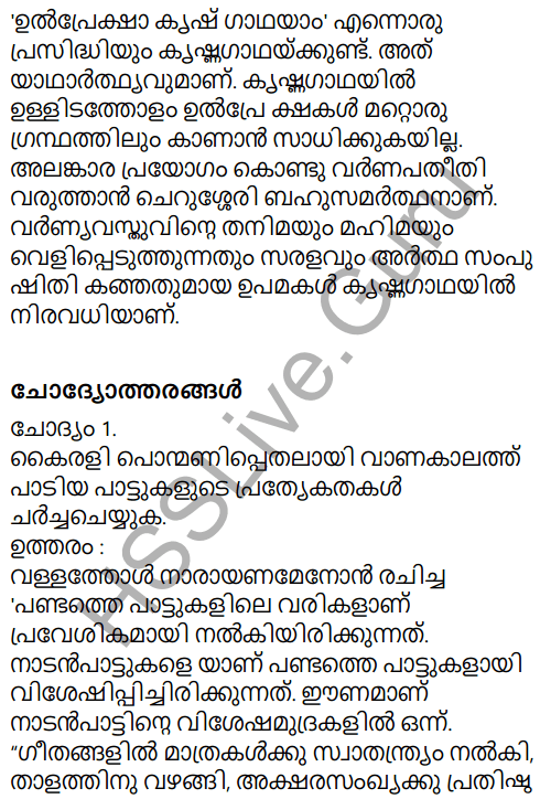 KeralaPadavali Malayalam Standard 9 Solutions Unit 5 Chapter 1 Ambadiyilekku 14