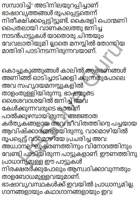 KeralaPadavali Malayalam Standard 9 Solutions Unit 5 Chapter 1 Ambadiyilekku 15