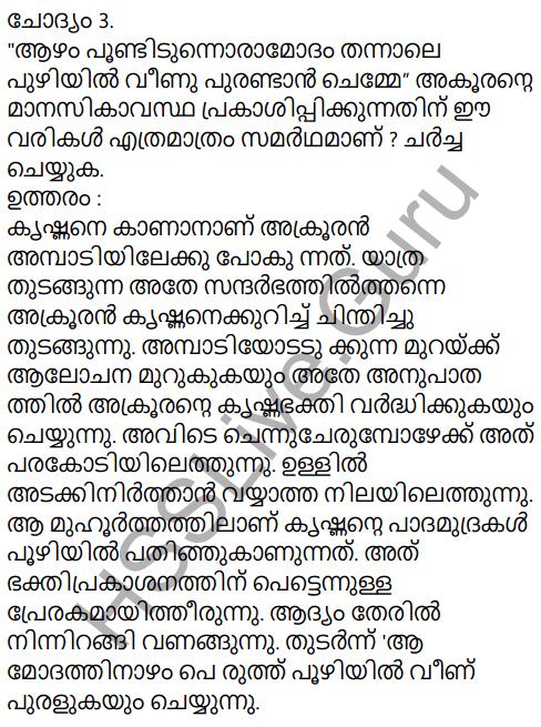 KeralaPadavali Malayalam Standard 9 Solutions Unit 5 Chapter 1 Ambadiyilekku 4