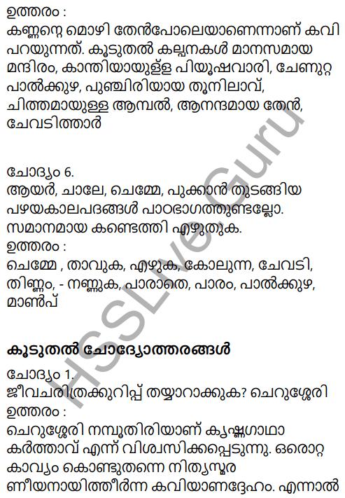 KeralaPadavali Malayalam Standard 9 Solutions Unit 5 Chapter 1 Ambadiyilekku 8