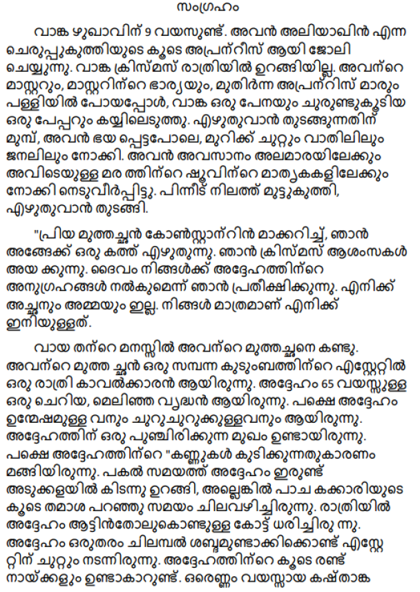 Kerala Syllabus 10th Standard English Solutions Unit 5 Chapter 1 Vanka 4
