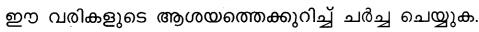 Kerala Syllabus 10th Standard Hindi Solutions Unit 1 Chapter 3 टूटा पहिया 1