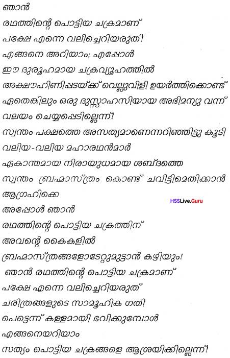 Kerala Syllabus 10th Standard Hindi Solutions Unit 1 Chapter 3 टूटा पहिया 10