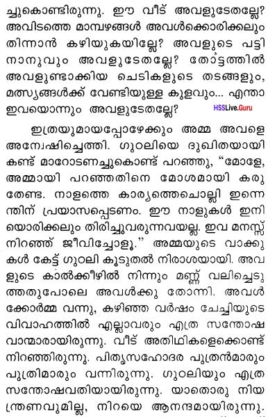 Kerala Syllabus 10th Standard Hindi Solutions Unit 5 Chapter 2 गुठली तो पराई है 12