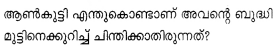 Kerala Syllabus 8th Standard English Solutions Unit 4 Chapter 4 A Day in the Country 8
