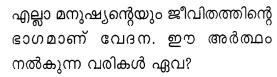 Kerala Syllabus 8th Standard English Solutions Unit 5 Chapter 4 Solitude 5