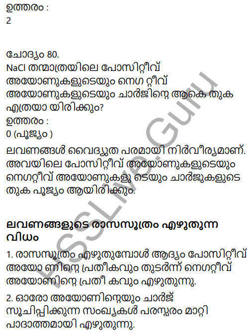 Kerala Syllabus 9th Standard Chemistry Solutions Chapter 5 Acids, Bases, Salts in Malayalam 36