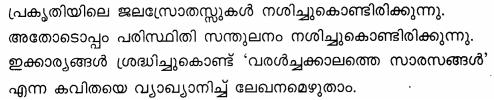 Kerala Syllabus 9th Standard Hindi Solutions Unit 4 Chapter 1 अकाल में सारस 12a