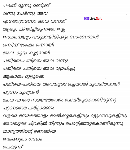 Kerala Syllabus 9th Standard Hindi Solutions Unit 4 Chapter 1 अकाल में सारस 13a
