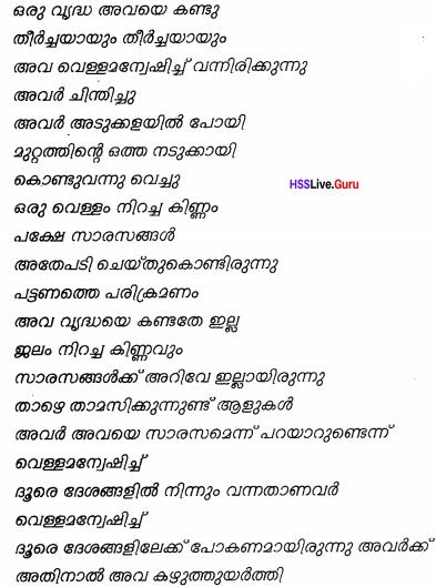Kerala Syllabus 9th Standard Hindi Solutions Unit 4 Chapter 1 अकाल में सारस 16a