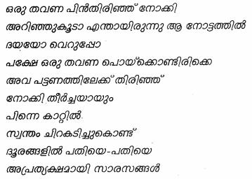 Kerala Syllabus 9th Standard Hindi Solutions Unit 4 Chapter 1 अकाल में सारस 17a