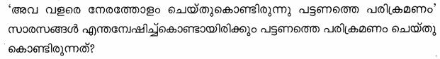 Kerala Syllabus 9th Standard Hindi Solutions Unit 4 Chapter 1 अकाल में सारस 4a