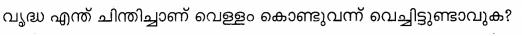 Kerala Syllabus 9th Standard Hindi Solutions Unit 4 Chapter 1 अकाल में सारस 5a