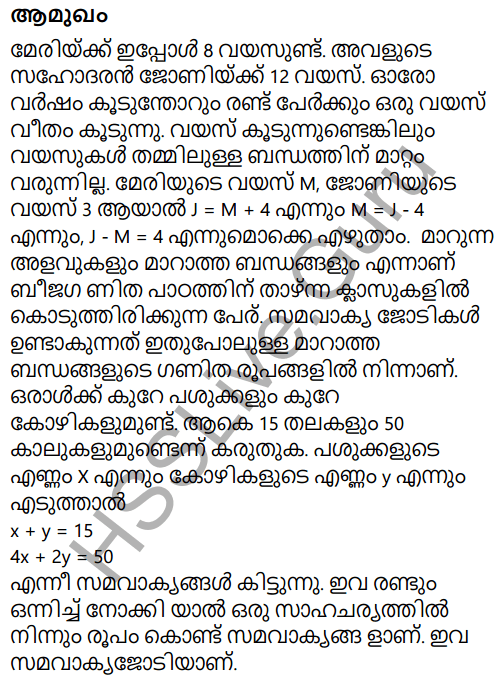 Kerala Syllabus 9th Standard Maths Solutions Chapter 3 Pairs of Equations Forms in Malayalam 1