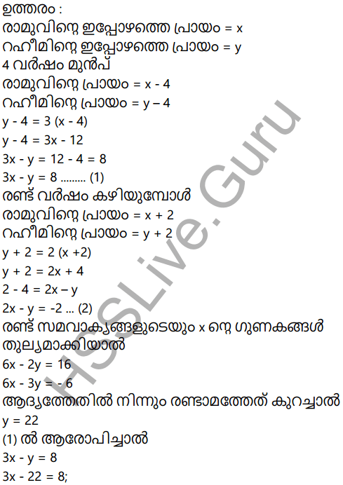 Kerala Syllabus 9th Standard Maths Solutions Chapter 3 Pairs of Equations Forms in Malayalam 11