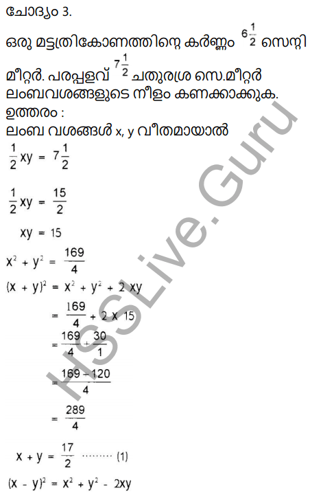 Kerala Syllabus 9th Standard Maths Solutions Chapter 3 Pairs of Equations Forms in Malayalam 16