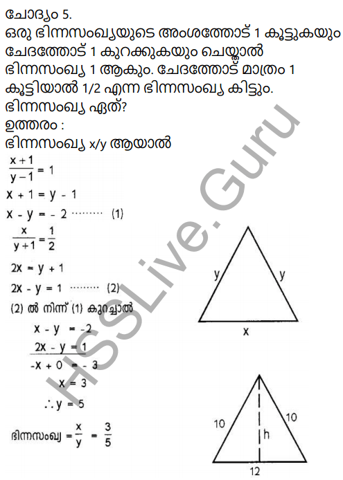 Kerala Syllabus 9th Standard Maths Solutions Chapter 3 Pairs of Equations Forms in Malayalam 22