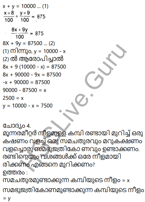 Kerala Syllabus 9th Standard Maths Solutions Chapter 3 Pairs of Equations Forms in Malayalam 4