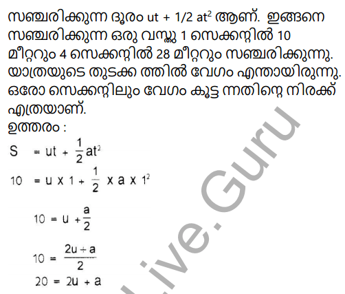 Kerala Syllabus 9th Standard Maths Solutions Chapter 3 Pairs of Equations Forms in Malayalam 6