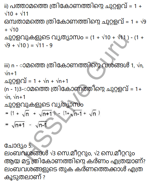 Kerala Syllabus 9th Standard Maths Solutions Chapter 4 New Numbers in Malayalam 14