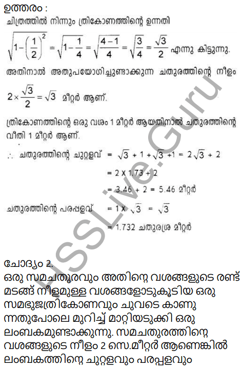Kerala Syllabus 9th Standard Maths Solutions Chapter 4 New Numbers in Malayalam 17