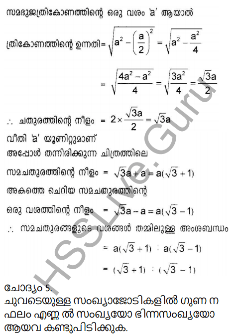 Kerala Syllabus 9th Standard Maths Solutions Chapter 4 New Numbers in Malayalam 24