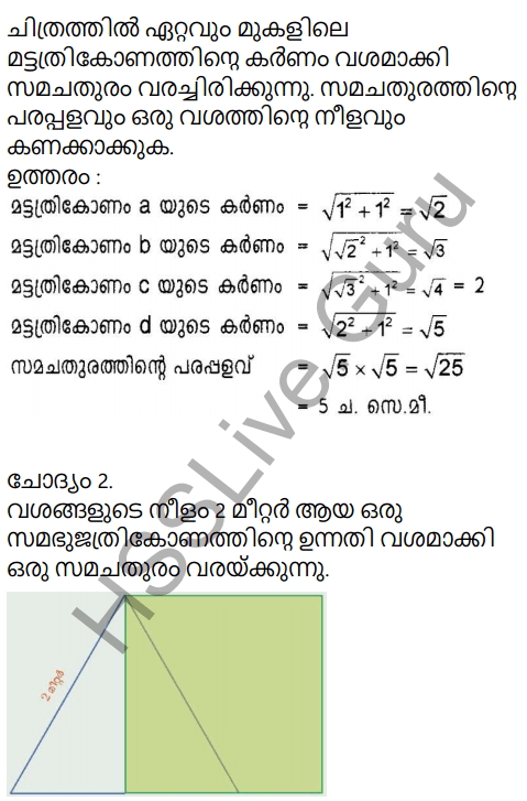 Kerala Syllabus 9th Standard Maths Solutions Chapter 4 New Numbers in Malayalam 3
