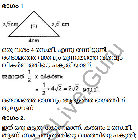 Kerala Syllabus 9th Standard Maths Solutions Chapter 4 New Numbers in Malayalam 36