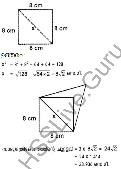 Kerala Syllabus 9th Standard Maths Solutions Chapter 4 New Numbers in Malayalam 41