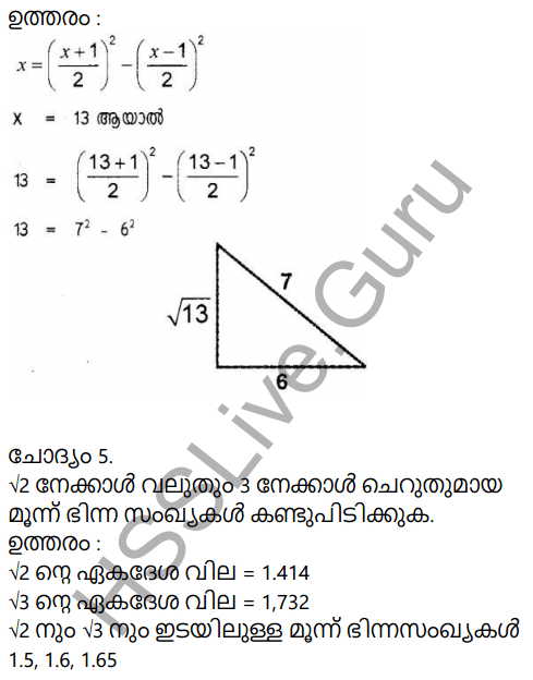 Kerala Syllabus 9th Standard Maths Solutions Chapter 4 New Numbers in Malayalam 7