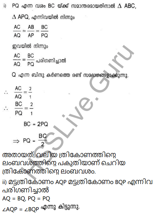 Kerala Syllabus 9th Standard Maths Solutions Chapter 6 Parallel Lines in Malayalam 15