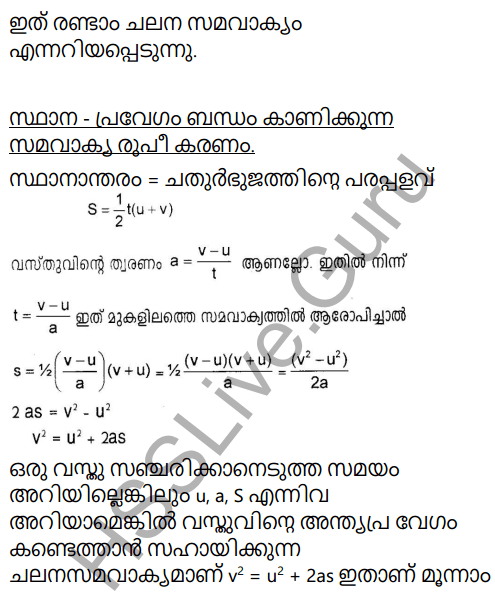 Kerala Syllabus 9th Standard Physics Solutions Chapter 2 Equations of Motion in Fluids in Malayalam 12