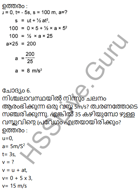 Kerala Syllabus 9th Standard Physics Solutions Chapter 2 Equations of Motion in Fluids in Malayalam 17