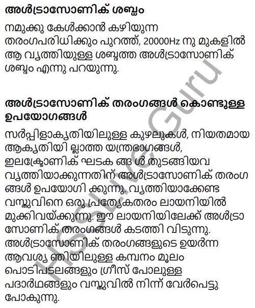 Kerala Syllabus 9th Standard Physics Solutions Chapter 7 Wave Motion in Malayalam 28