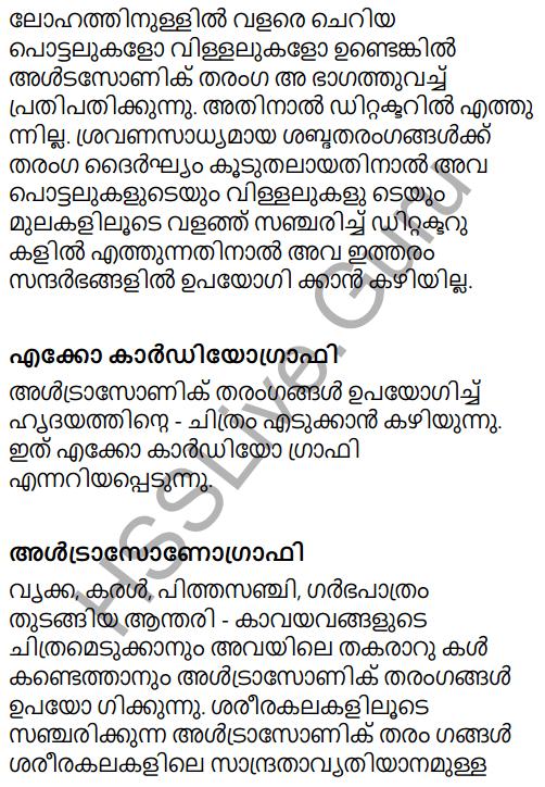Kerala Syllabus 9th Standard Physics Solutions Chapter 7 Wave Motion in Malayalam 30