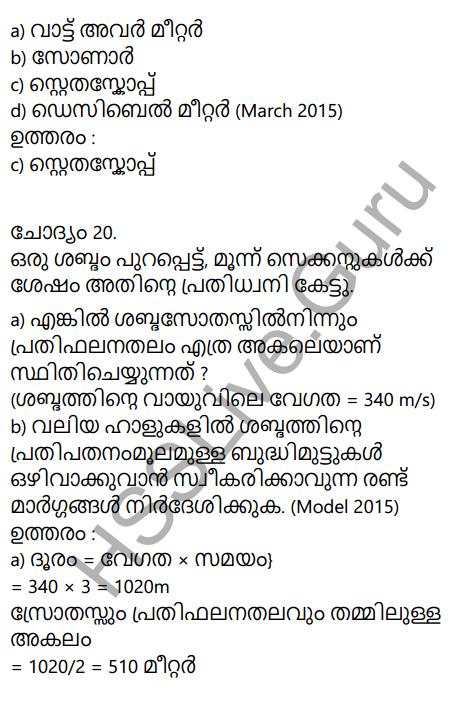 Kerala Syllabus 9th Standard Physics Solutions Chapter 7 Wave Motion in Malayalam 61
