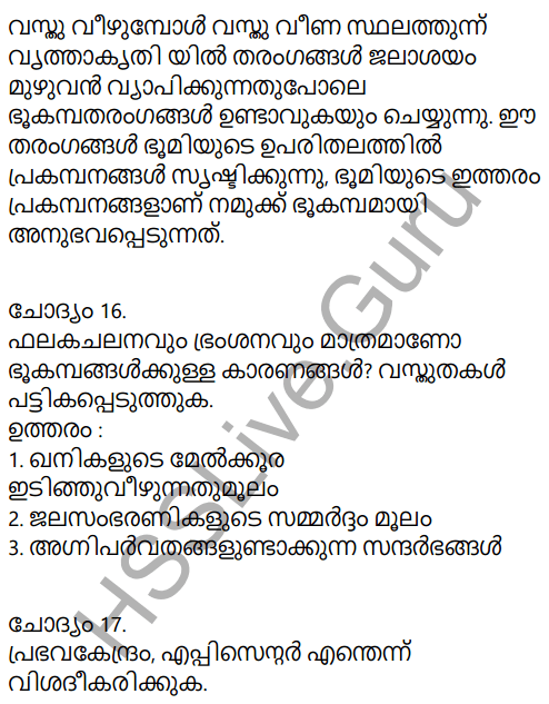 Kerala Syllabus 9th Standard Social Science Solutions Chapter 2 The Signature of Time in Malayalam 13
