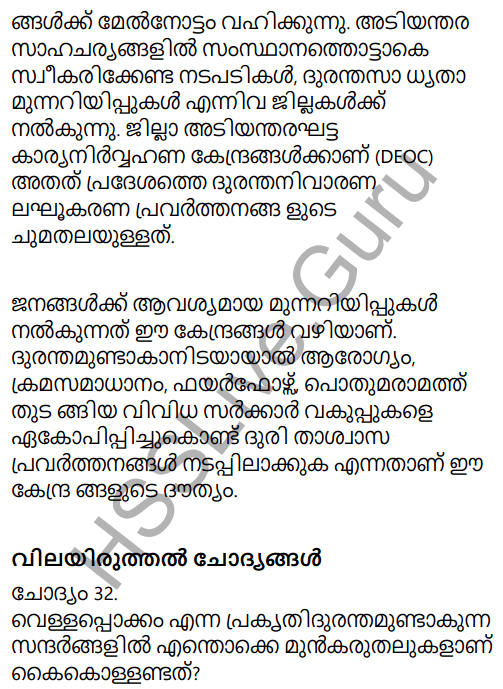 Kerala Syllabus 9th Standard Social Science Solutions Chapter 7 For a Safer Future in Malayalam 20