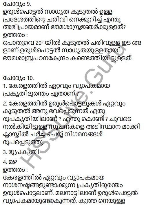 Kerala Syllabus 9th Standard Social Science Solutions Chapter 7 For a Safer Future in Malayalam 7